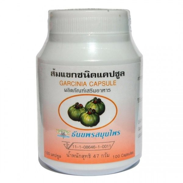 Гарциния Камбоджийская капсулы