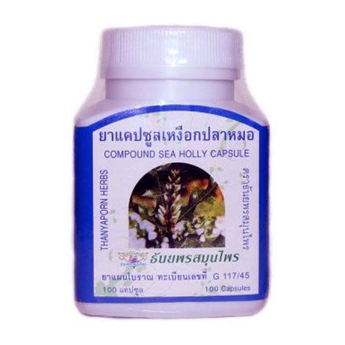 Капсулы Си Холли Для Лечения Аллергии Sea Holly Thanyaporn Herbs