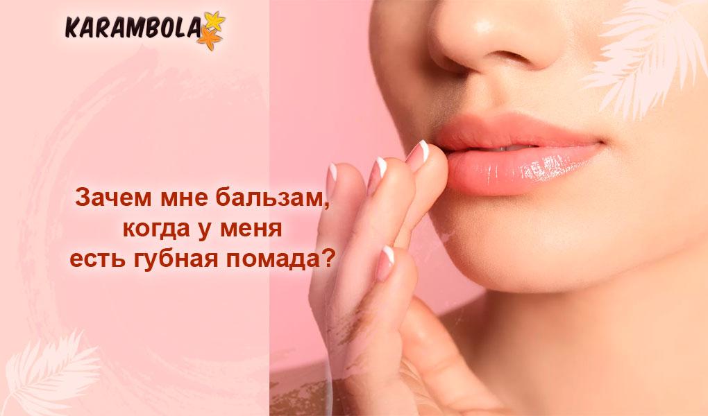 бальзам для губ и губная помада