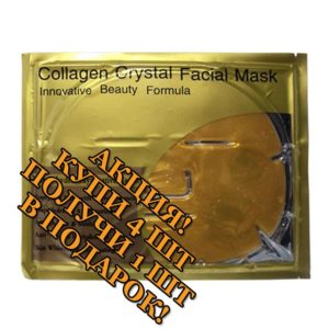 Золотая Коллагеновая Маска Для Лица Belov Collagen Crystal Facial Mask АКЦИЯ!!! КУПИ 4 ПОЛУЧИ 1 БЕСПЛАТНО