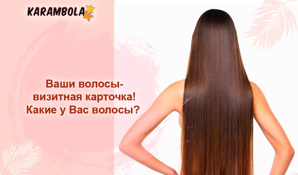 всесторонний уход за волосами