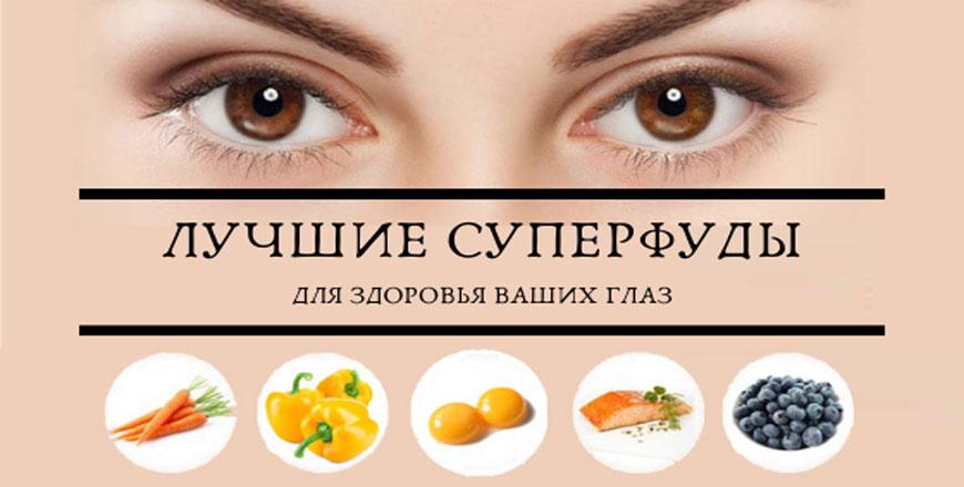 Лучшие суперфуды для здоровья глаз