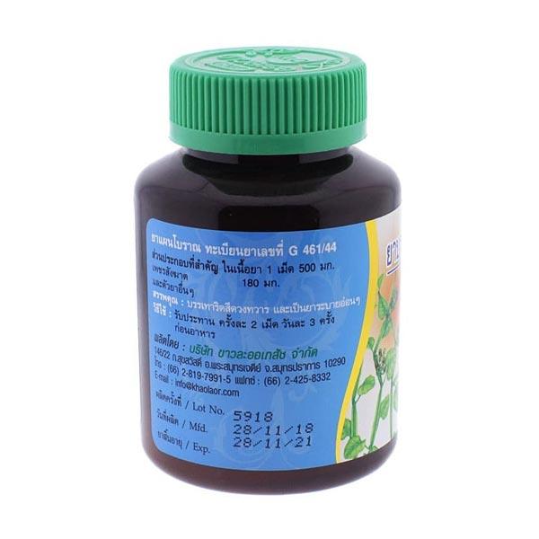 Таблетки От Геморроя С Циссусом Khaolaor 42 капсулы