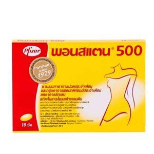 Таблетки Ponstan 500